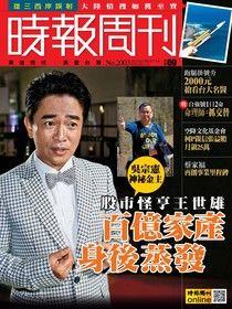 時報周刊 2016/07/11 第2003期【熱門新聞】