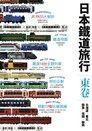日本鐵道旅行東卷