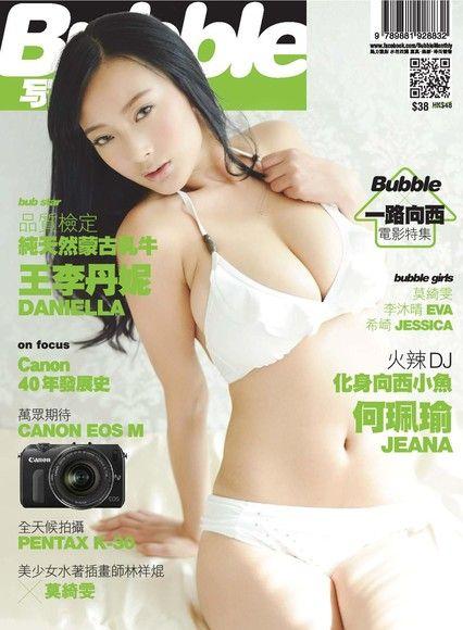 Bubble 寫真月刊 Issue 013 Part.2