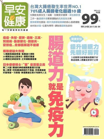 早安健康 特刊24號:腸道力就是免疫力