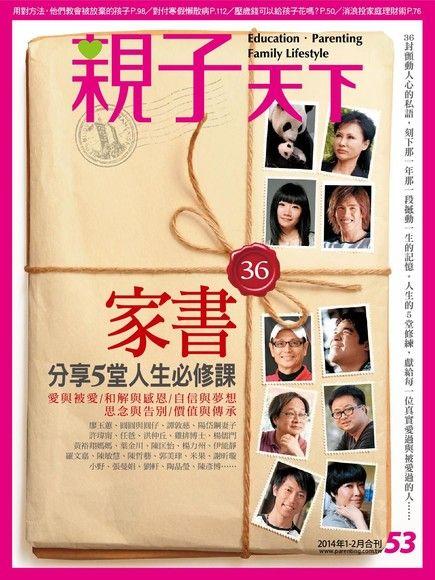 親子天下雜誌 01+02月號/2014 第53期