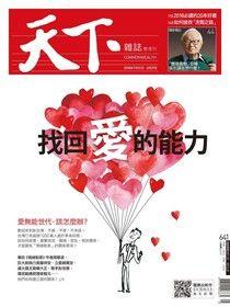 天下雜誌(25期+25期)