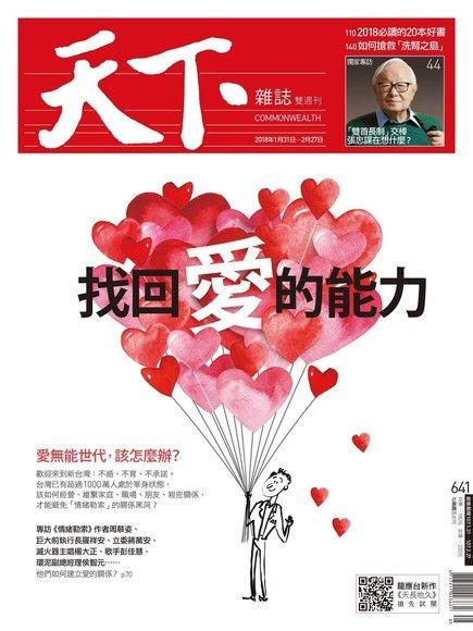 天下雜誌 第641期 2018/01/31