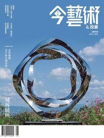 典藏今藝術&投資 08月號2018 第311期