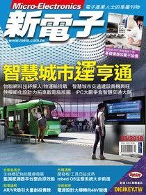 新電子科技雜誌 03月號/2018 第384期