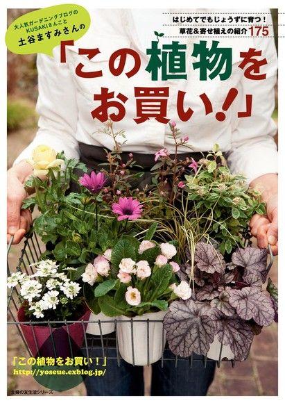 土谷增美的園藝採買術(日文書)