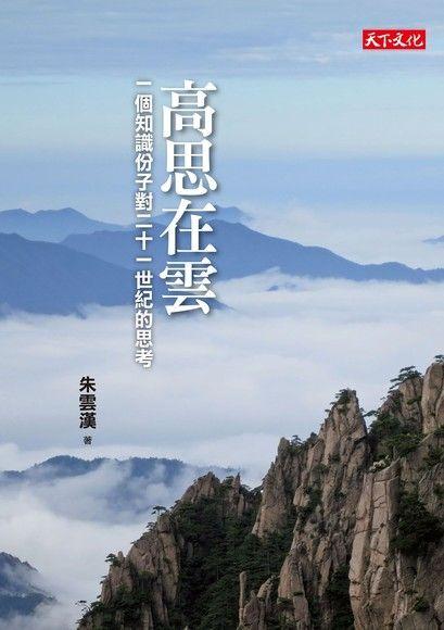 高思在雲:一個知識份子對二十一世紀的思考(軟精裝)