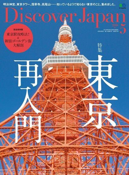 Discover Japan 2018年5月號 Vol.79 【日文版】