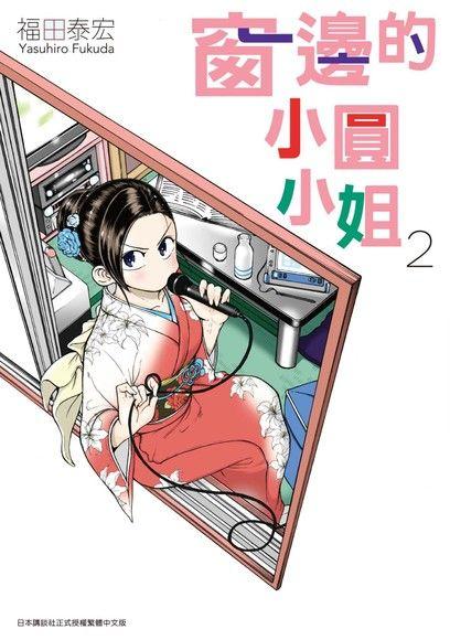 窗邊的小圓小姐(02)