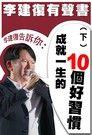 李建復告訴你:成就一生的10個好習慣(下)