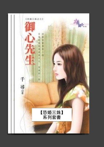 【恐婚三姝】系列套書