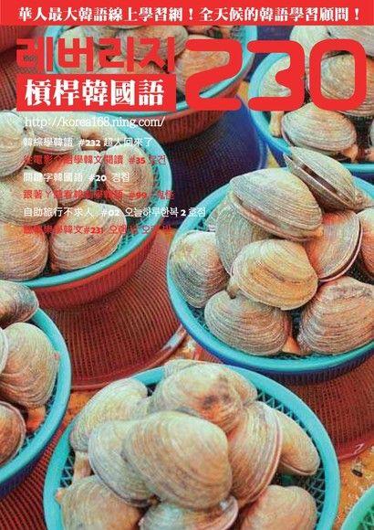 槓桿韓國語學習週刊第230期