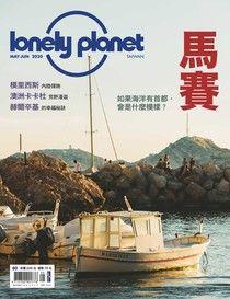 Lonely Planet 孤獨星球雙月刊 05+06月號/2020 第80期