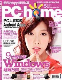 PC home 電腦家庭 05月號/2012 第196期
