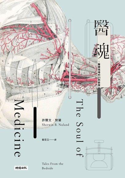 醫魂(十週年紀念版)