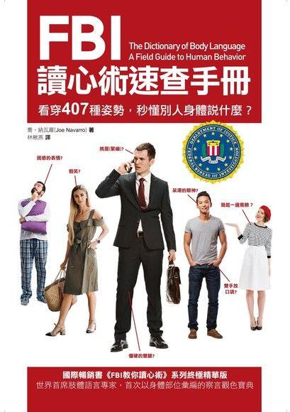 FBI讀心術速查手冊