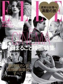 ELLE 2017年8月號 【日文版】