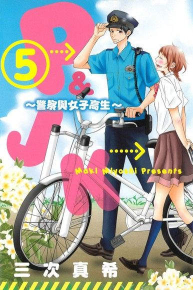 P&JK~警察與女子高生 (5)