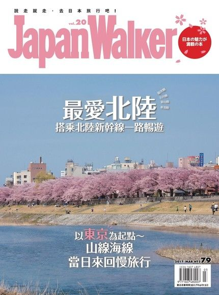 Japan WalKer Vol.20 3月號