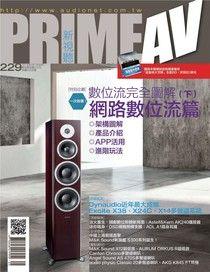 PRIME AV 新視聽 05月號/2014年 第229期