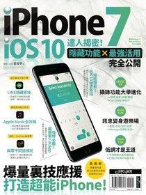 iPhone7 + iOS 10 達人揭密!隱藏功能&最強活用完全公開