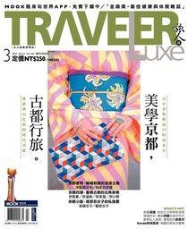 TRAVELER luxe旅人誌 03月號/2019 第166期