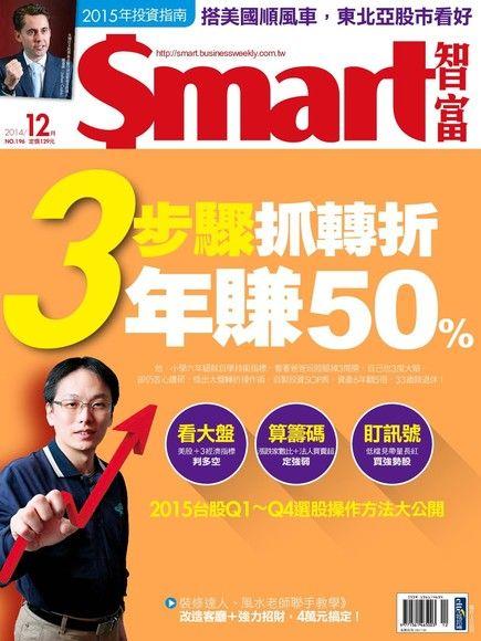 Smart 智富 12月號/2014 第196期