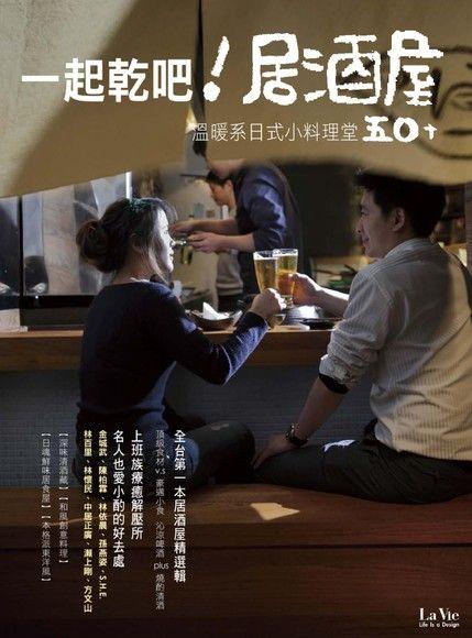 一起乾吧!居酒屋:溫暖系日式小料理堂50+
