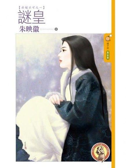 謎皇【非嫁不可之一】(限)