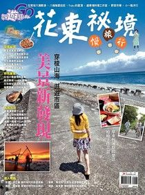 好遊趣No.30:花東祕境慢旅行