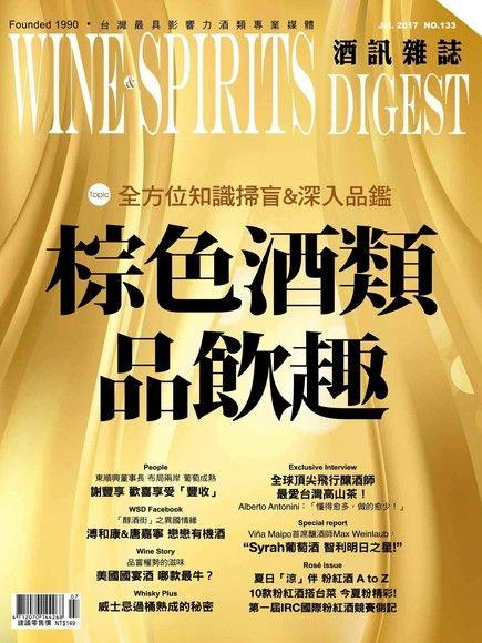 酒訊Wine & Spirits Digest 07月號/2017 第133期