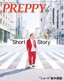 PREPPY 2019年8月號 【日文版】