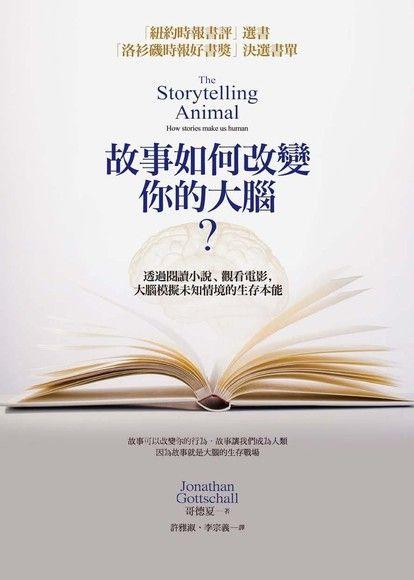 故事如何改變你的大腦?透過閱讀小說、觀看電影,大腦模擬未知情境的生存本能