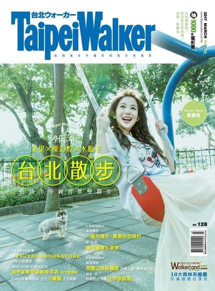 Taipei Walker 239期 3月號