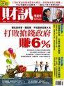 財訊雙週刊 413期 2012/12/06
