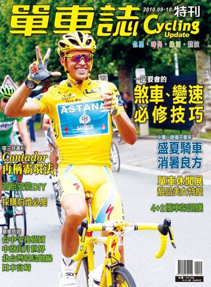 Cycling Update單車誌_No.53_08月_2010年