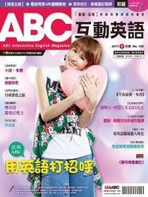 ABC互動英語 09月號/2017 第183期