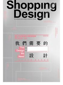 Shopping Design 12月號/2020 第137期