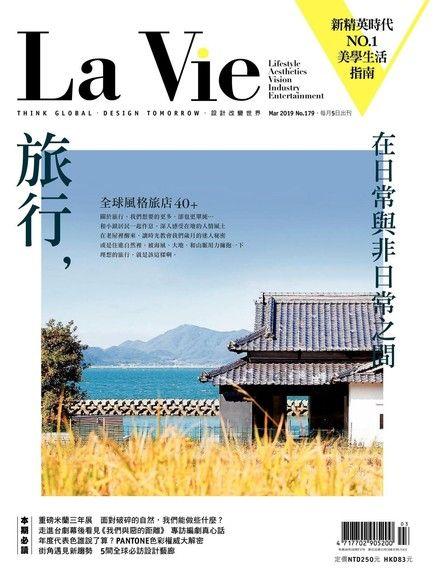 La Vie 03月號/2019 第179期