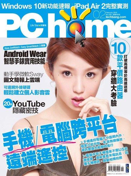 PC home 電腦家庭 02月號/2015 第229期