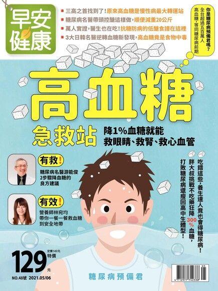 早安健康雙月刊 05+06月號/2021 第48期