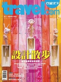 行遍天下旅遊雜誌 11月號/2013 第261期