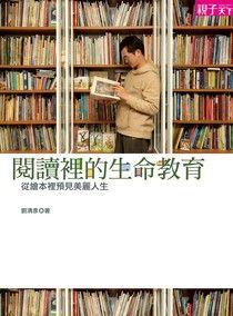 閱讀裡的生命教育