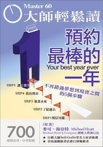大師輕鬆讀 2018/12/12 No.700 預約最棒的一年
