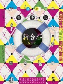 設計嘴泡・新台客:台灣當代設計風格對話