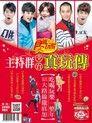 食尚玩家雙周刊 第258期 2013/01/25