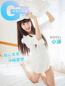 格林正妹誌Vol.29小淨【甜心女友沖繩愛戀】
