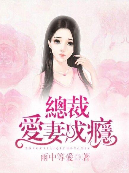 總裁愛妻成癮(全) [1-5冊]