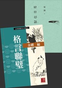 珠玉生煙套書(日日好話 + 格言聯璧)