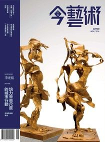 典藏今藝術 11月號/2016 第290期